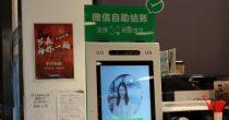 """KINESKA INTERNET KOMPANIJA PRETEKLA FACEBOOK PO TRŽIŠNOJ VREDNOSTI Firma Tencent """"teška"""" 670 milijardi dolara"""